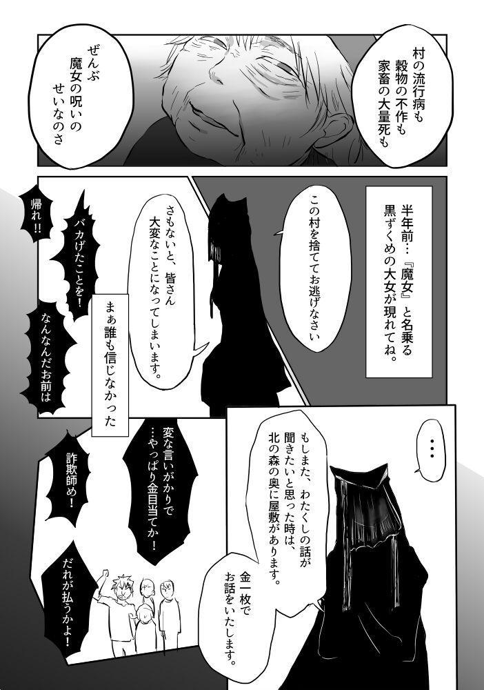 Igyou no Majo 139