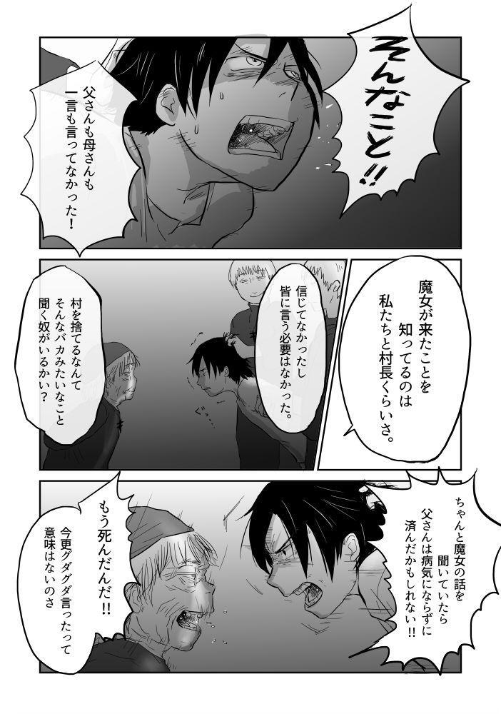 Igyou no Majo 141