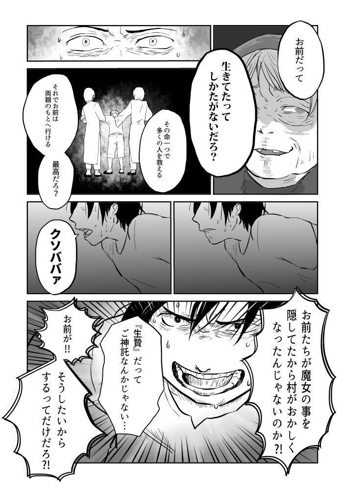 Igyou no Majo 142