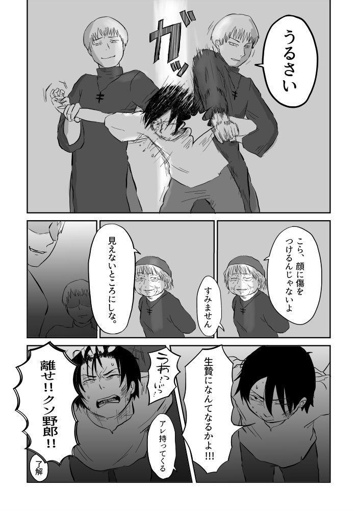 Igyou no Majo 143