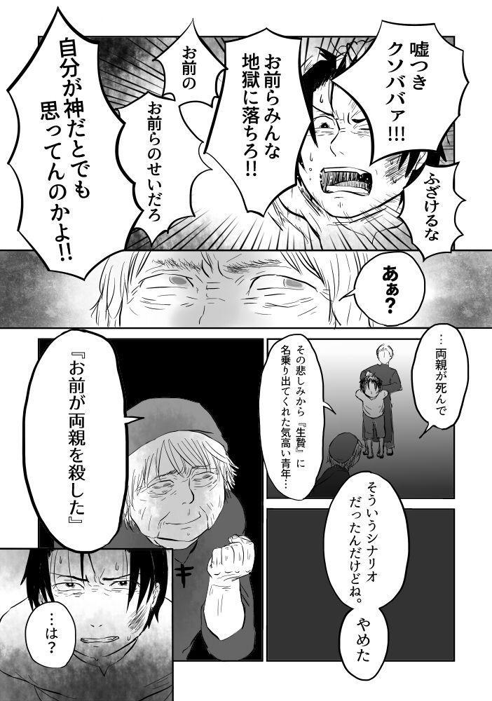 Igyou no Majo 144