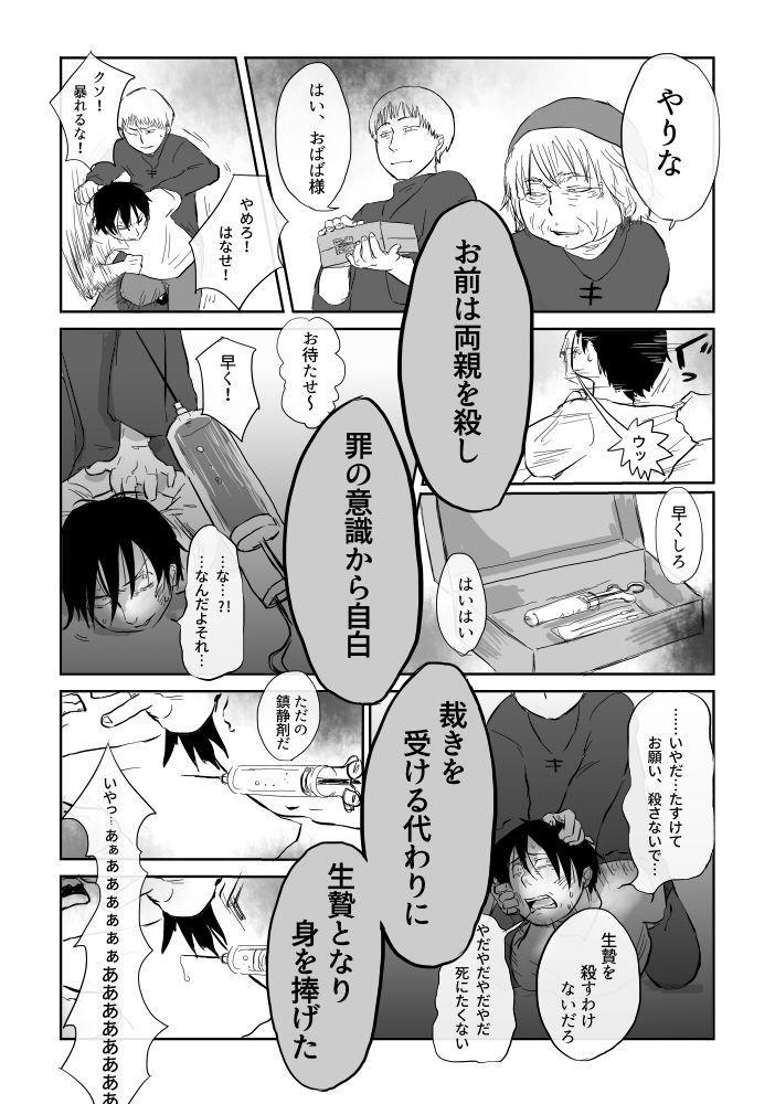 Igyou no Majo 145