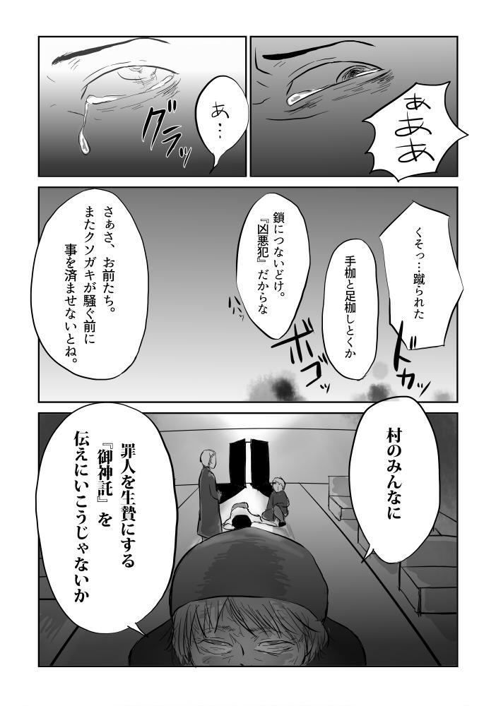Igyou no Majo 146
