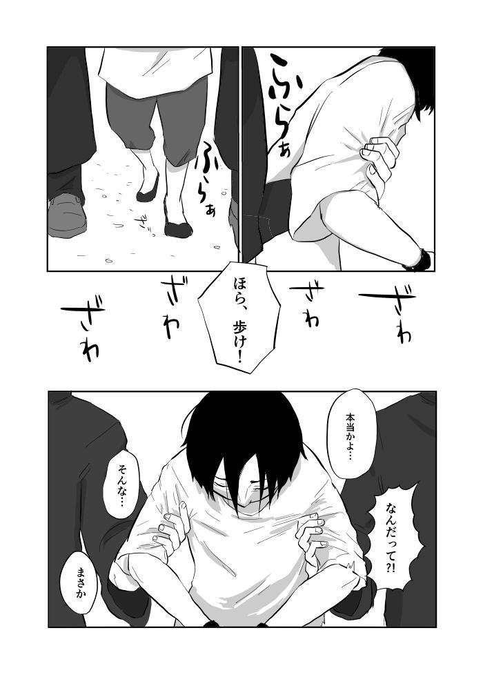 Igyou no Majo 148