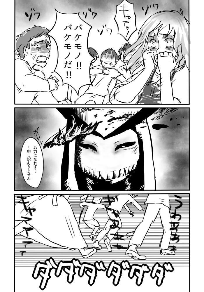 Igyou no Majo 14