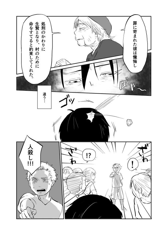 Igyou no Majo 149