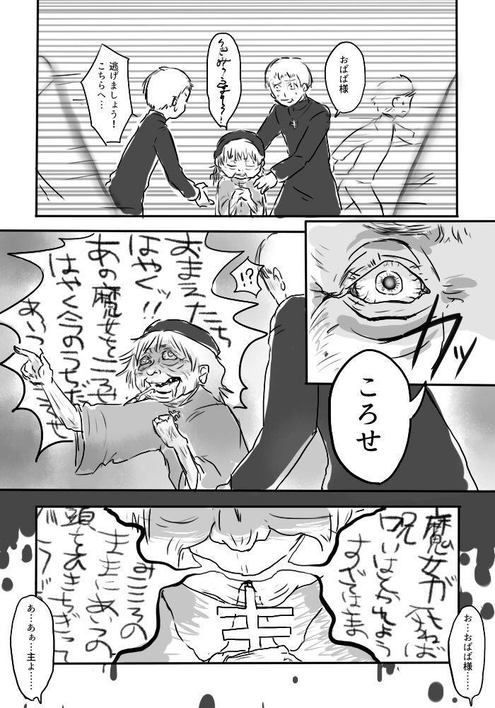 Igyou no Majo 15