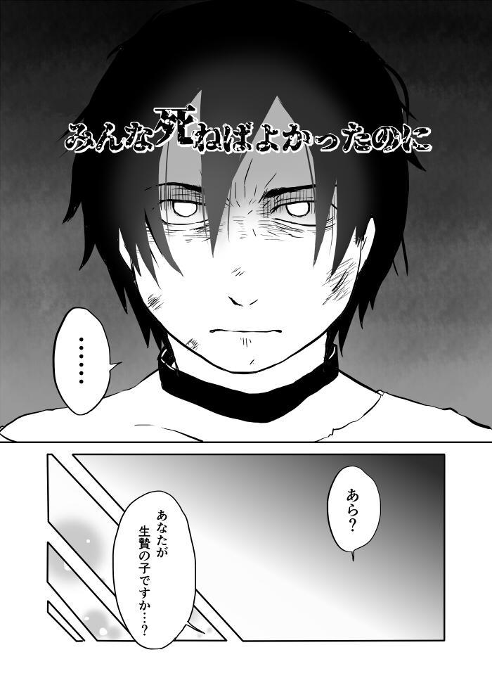 Igyou no Majo 161
