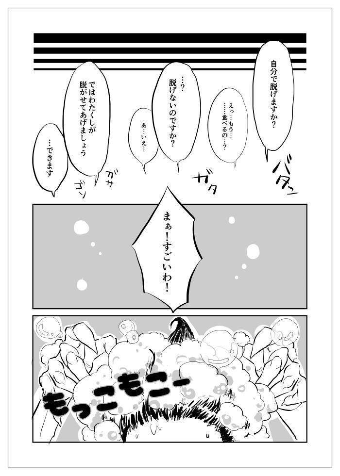 Igyou no Majo 165