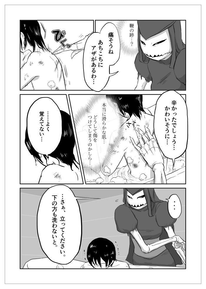 Igyou no Majo 167