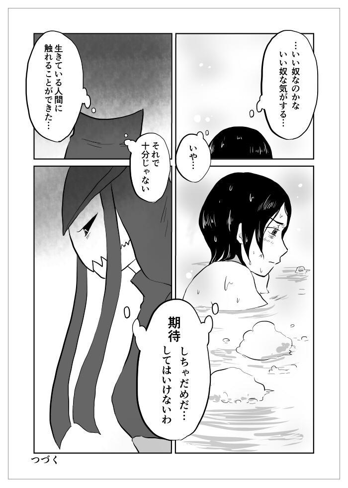 Igyou no Majo 170