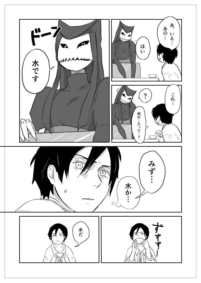 Igyou no Majo 174