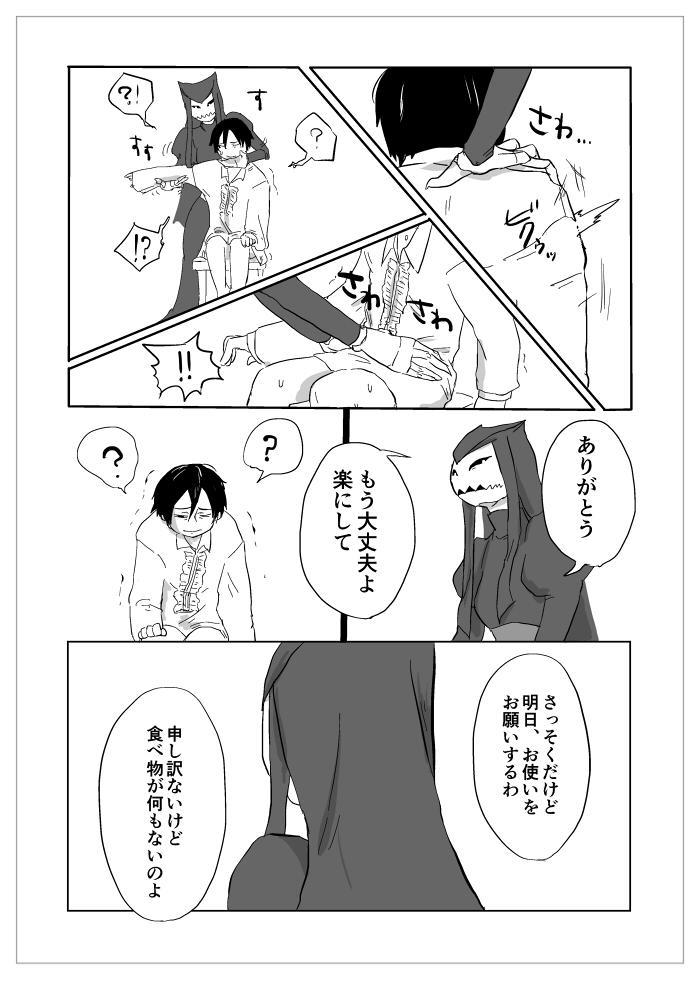 Igyou no Majo 178