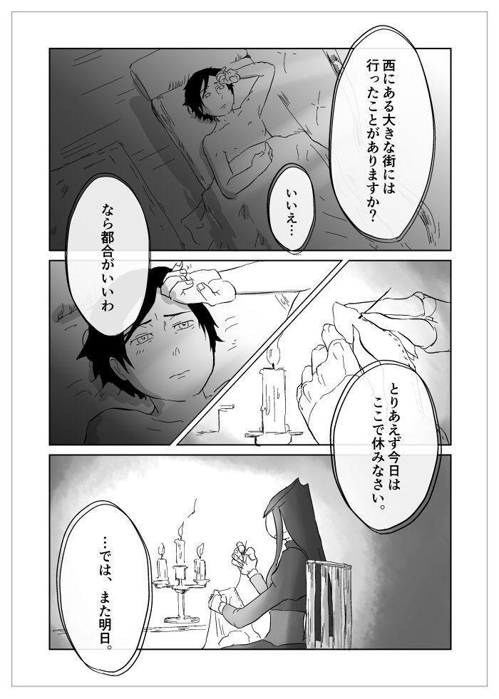 Igyou no Majo 179