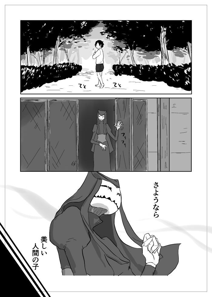 Igyou no Majo 183