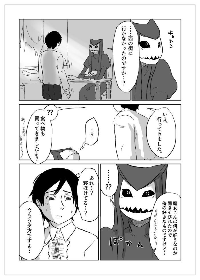 Igyou no Majo 187