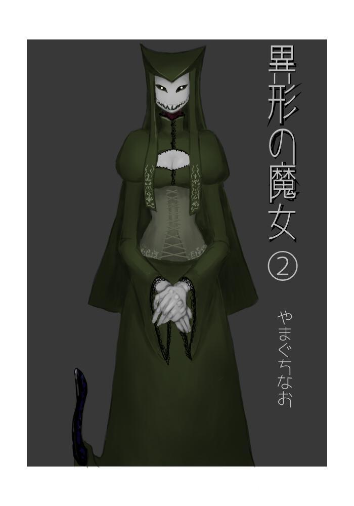 Igyou no Majo 18