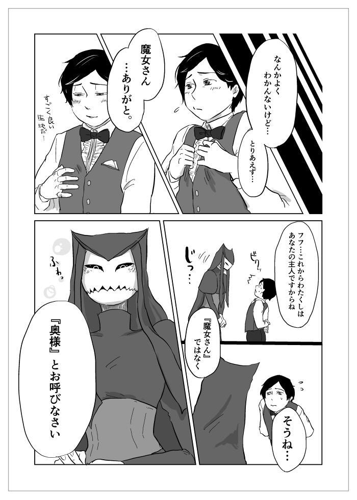Igyou no Majo 190