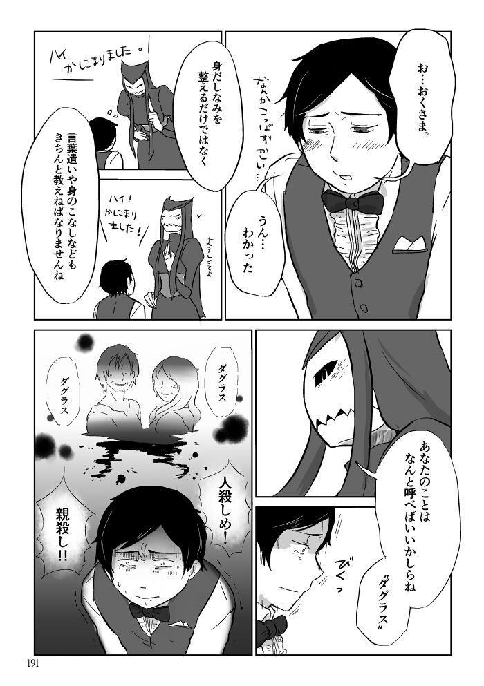 Igyou no Majo 191