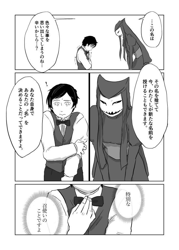 Igyou no Majo 192