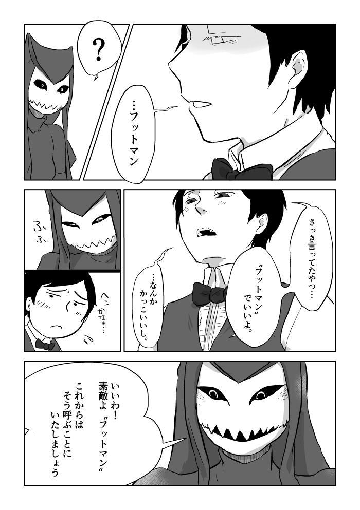 Igyou no Majo 193