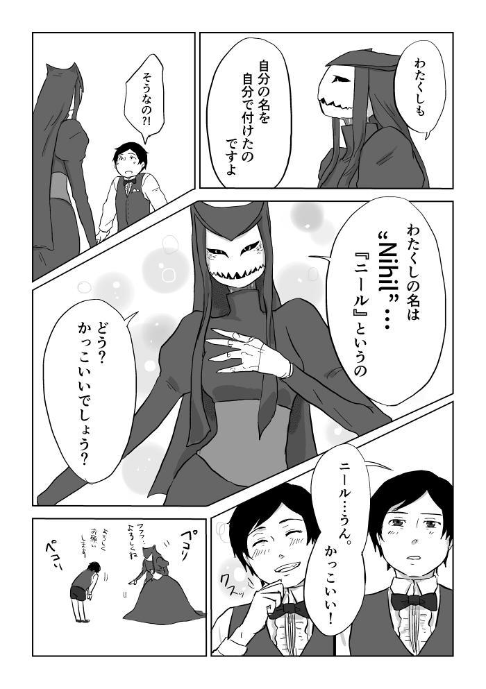 Igyou no Majo 194