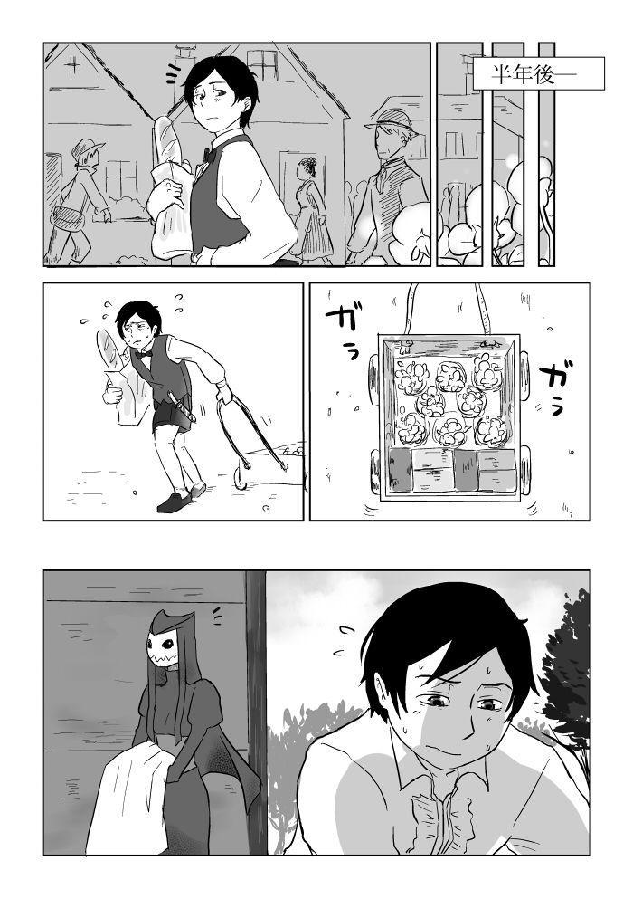 Igyou no Majo 196
