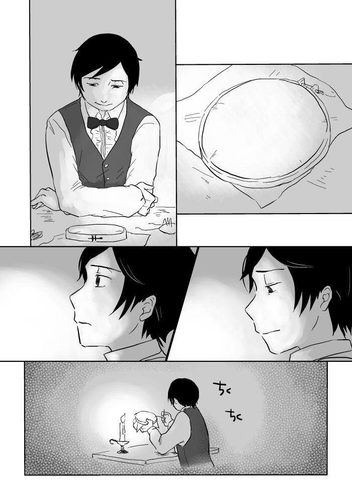 Igyou no Majo 198