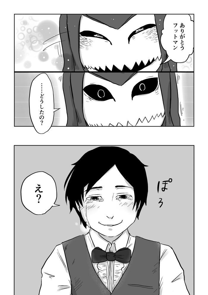 Igyou no Majo 204