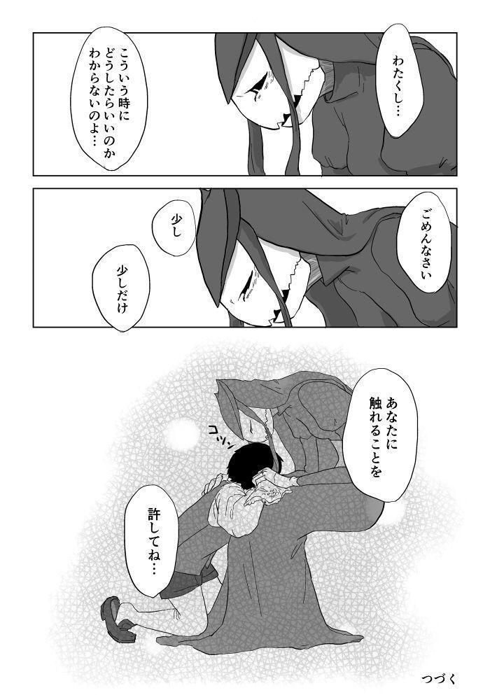 Igyou no Majo 209
