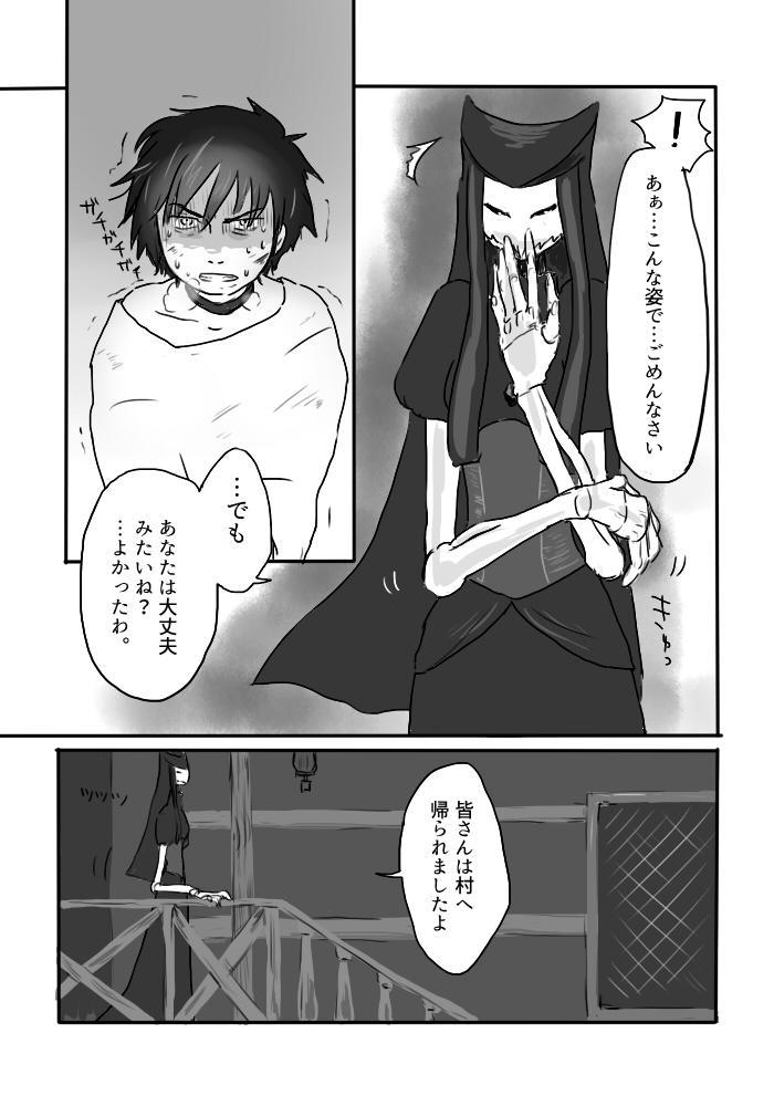 Igyou no Majo 22