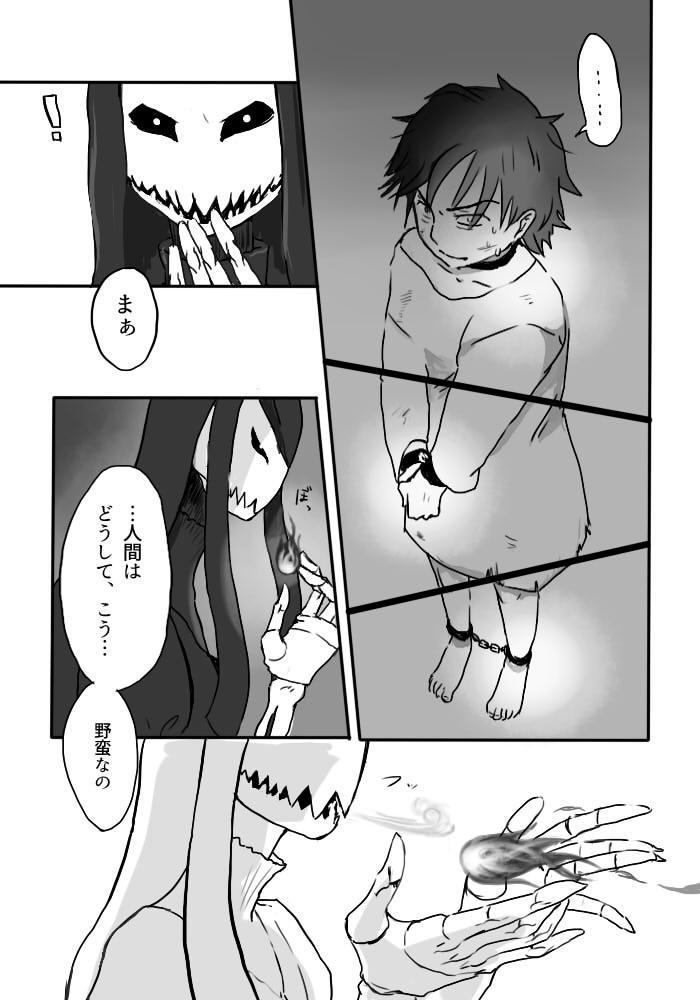 Igyou no Majo 23
