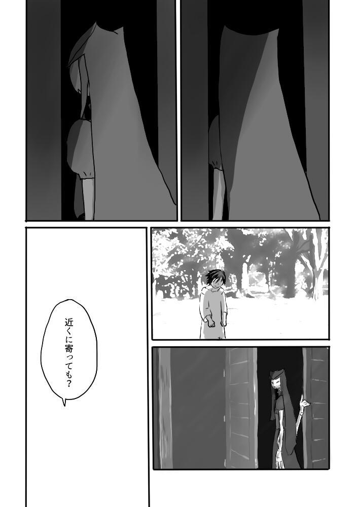 Igyou no Majo 26