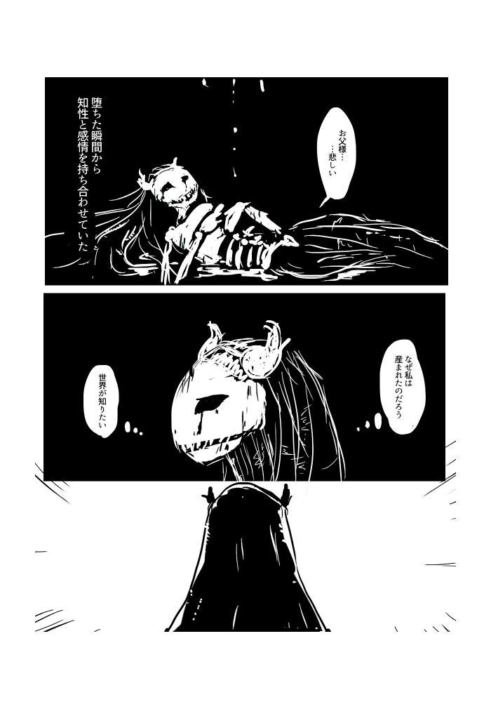 Igyou no Majo 2