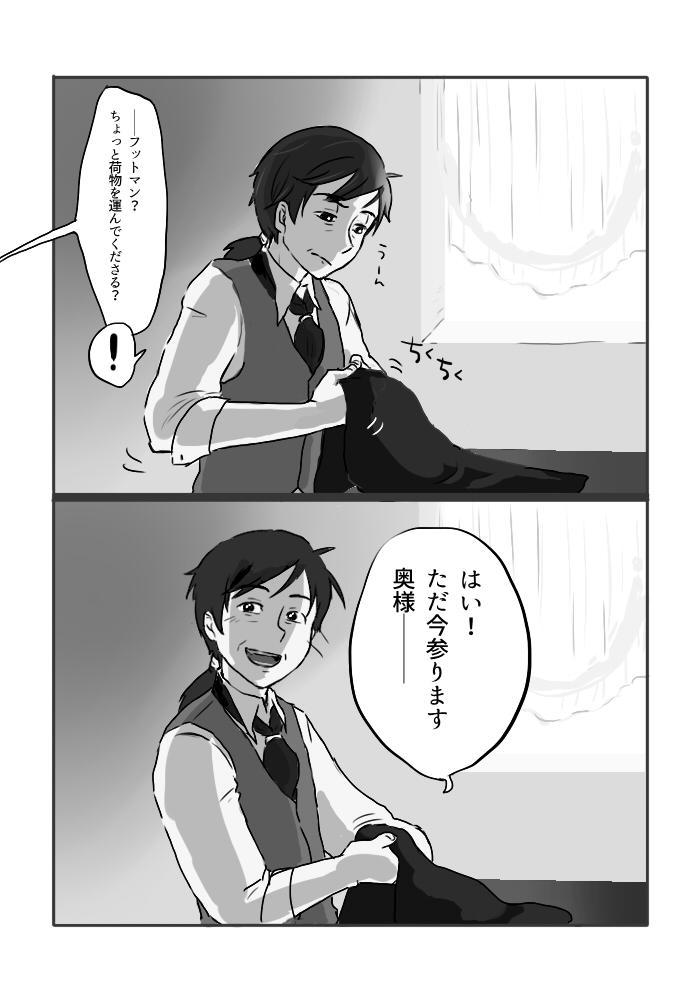 Igyou no Majo 31