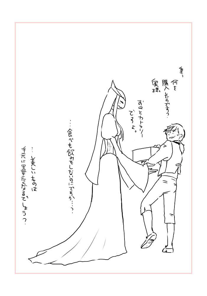 Igyou no Majo 33