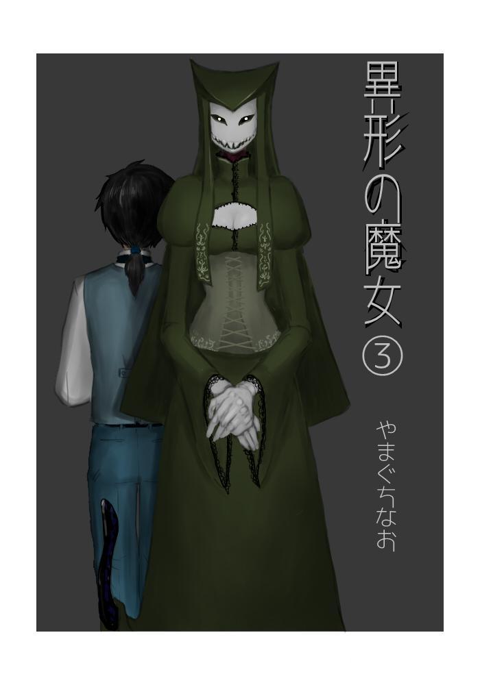 Igyou no Majo 34