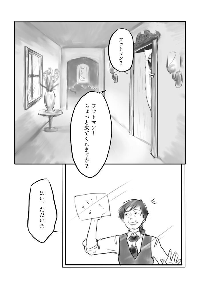 Igyou no Majo 35