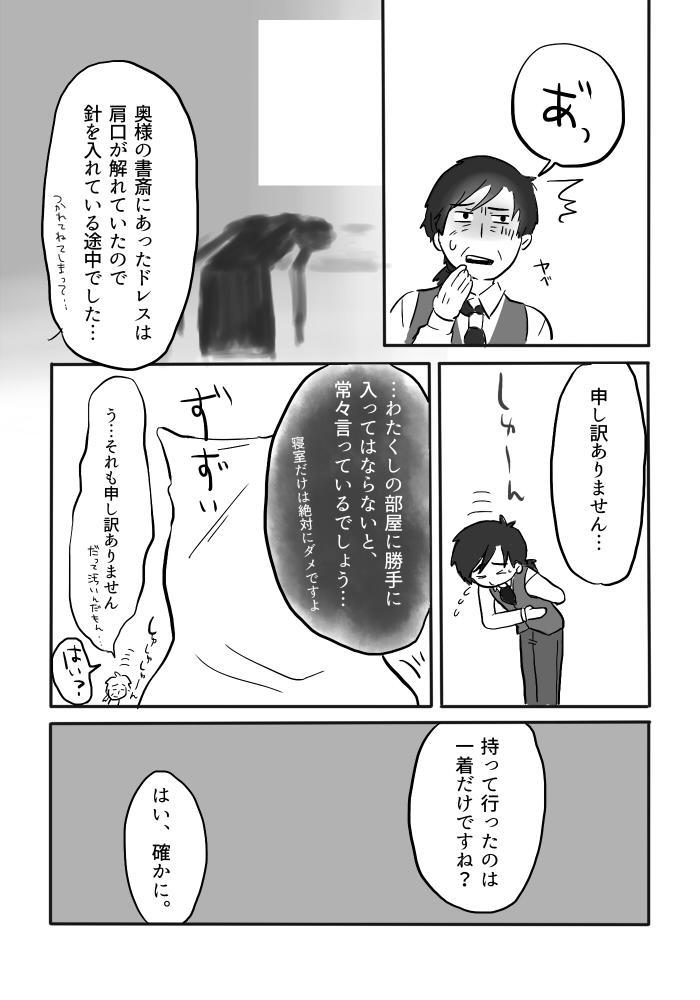 Igyou no Majo 37