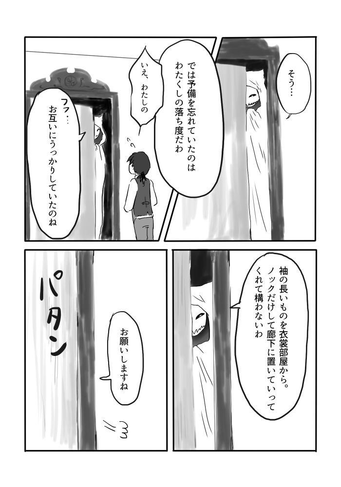 Igyou no Majo 38