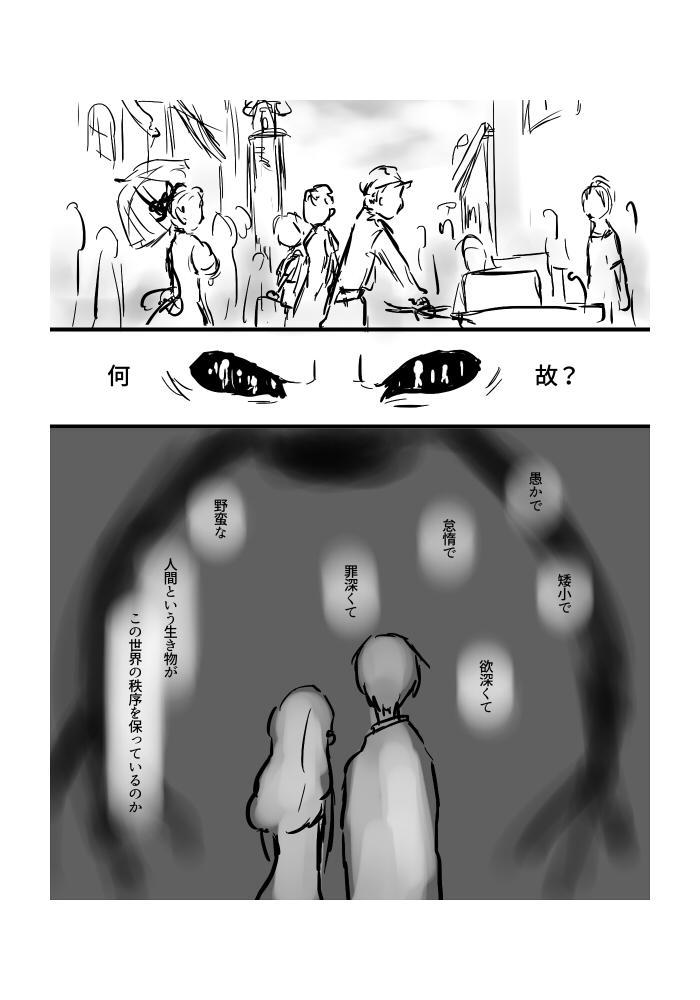 Igyou no Majo 3