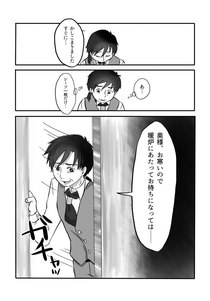 Igyou no Majo 39