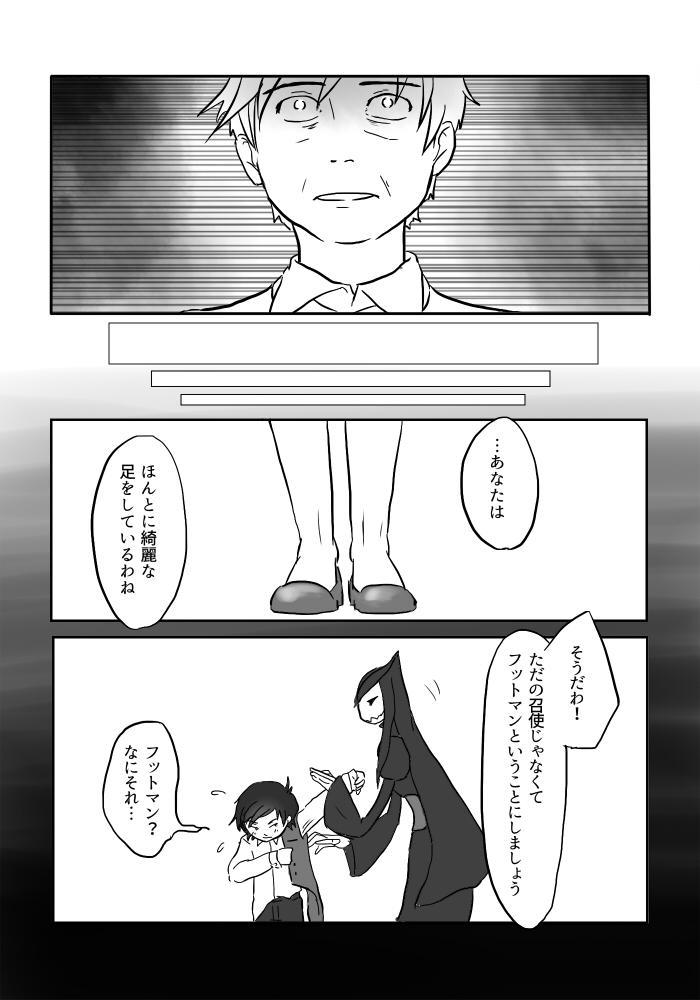 Igyou no Majo 42