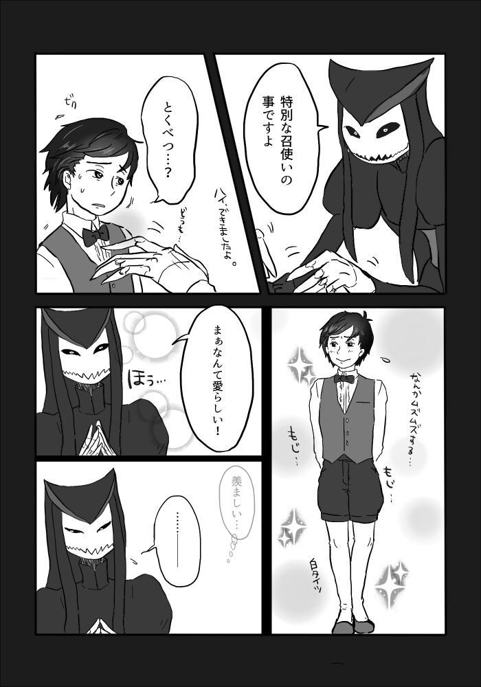 Igyou no Majo 43