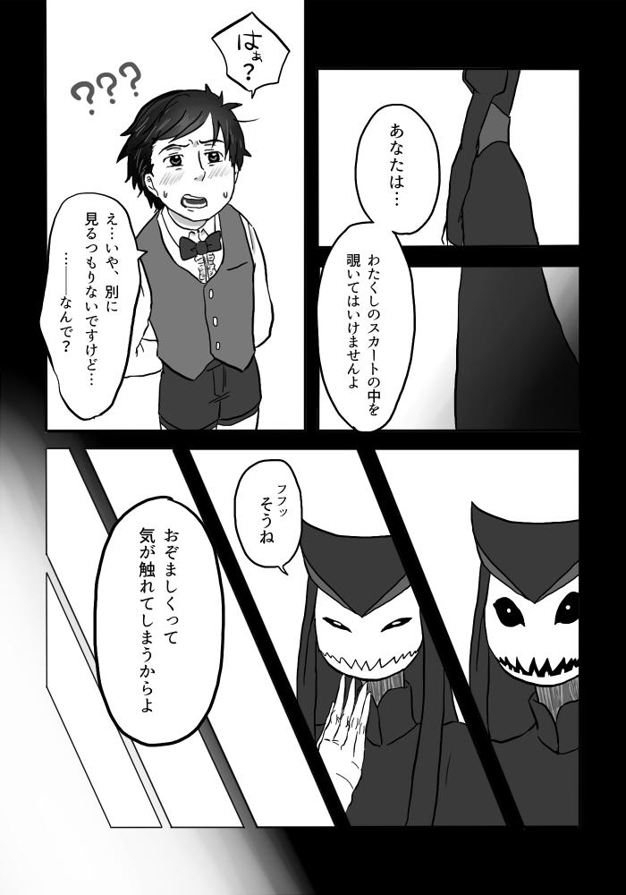 Igyou no Majo 44