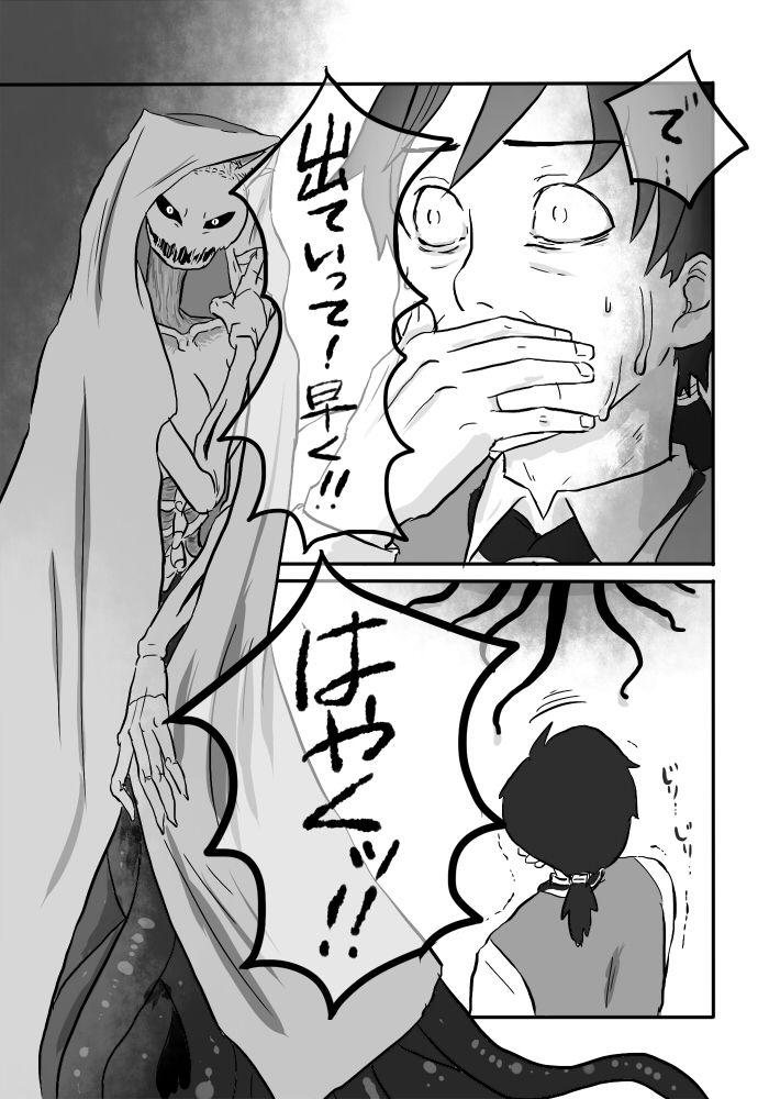 Igyou no Majo 46