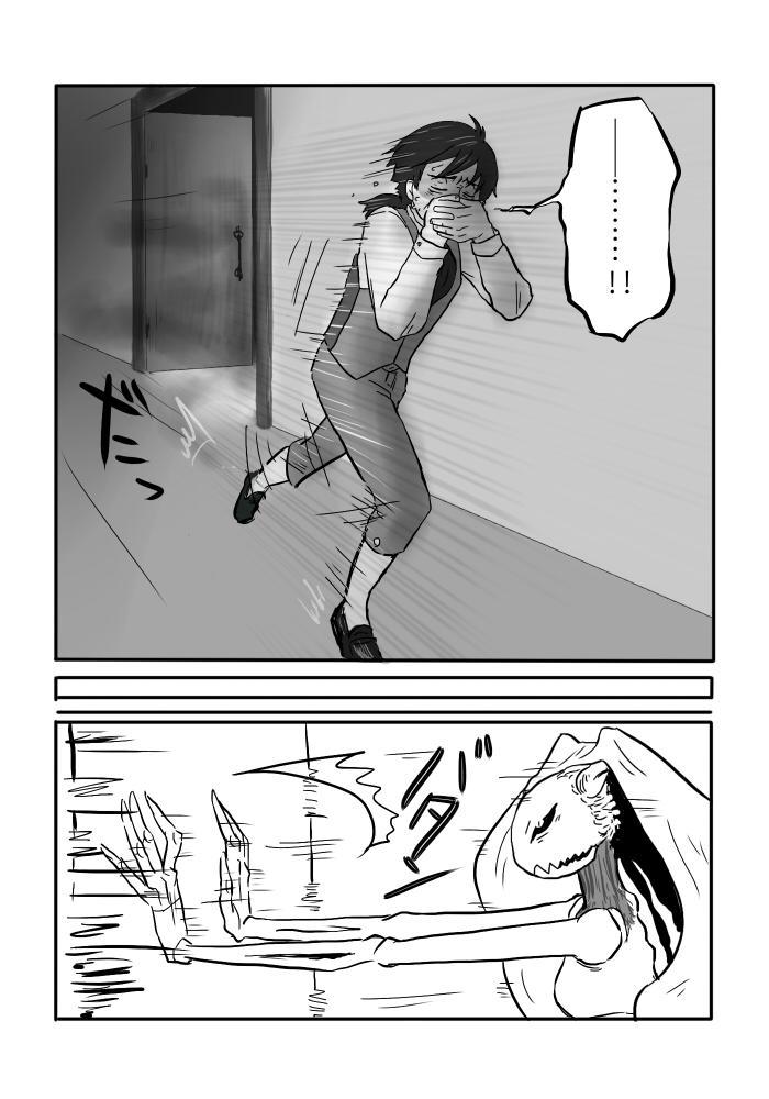 Igyou no Majo 47