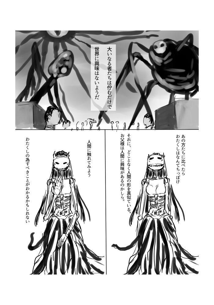 Igyou no Majo 4