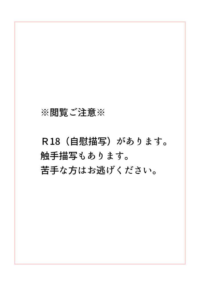 Igyou no Majo 51