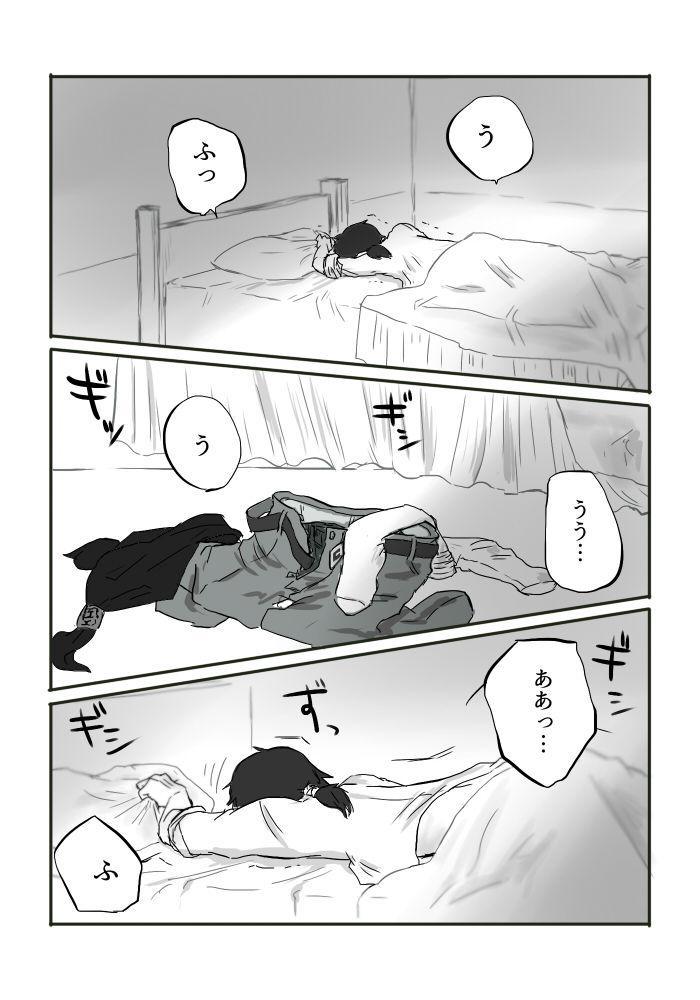 Igyou no Majo 52